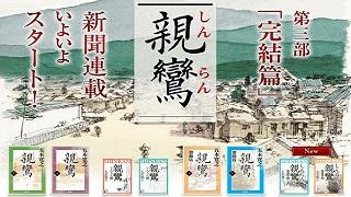 【書籍|小説】京都の地で渦巻く陰謀とは!?『親鸞 完結篇(上)(下)』