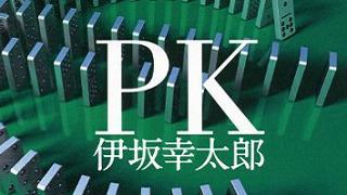 【書籍 文庫】その決断が、未来を変える。連鎖して、3つの世界は変動する!『伊坂幸太郎 PK』