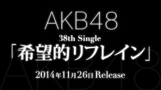 【音楽│邦楽】最強女性アイドルグループ「AKB48」の38作目シングル!『AKB48/希望的リフレイン』