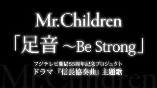 【音楽│邦楽】月9ドラマ「信長協奏曲」主題歌!『Mr.Children/足音 ~Be Strong 』