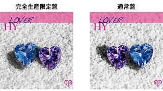 【音楽│邦楽】「366日」「NAO」など珠玉のバラード曲ばかりを収録。『HY/LOVER』
