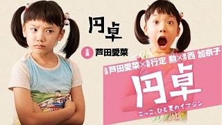 【映像│邦画】芦田愛菜主演。こっこは「ふつう」が大嫌い『円卓 こっこ、ひと夏のイマジン』