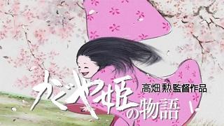 【映像│アニメ】日本最古のSF「竹取物語」。姫の犯した罪と罰とは・・・『かぐや姫の物語』