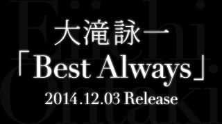【音楽│邦楽】大滝詠一初の、全キャリアを網羅するベスト盤。『大滝詠一/Best Always』