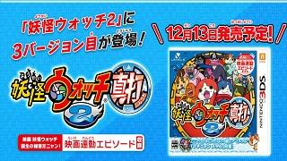 【ゲーム│3DS】「映画妖怪ウォッチ 誕生の秘密だニャン!」と連動!『妖怪ウォッチ2 真打』