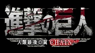 【ゲーム│3DS】駆逐してやる!!この世から…一匹…残らず!!『進撃の巨人~人類最後の翼~CHAIN』