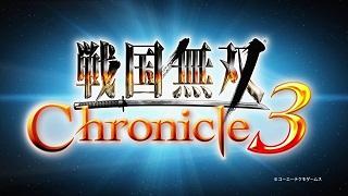 【ゲーム│3DS/PSVITA】「戦国無双」10周年記念作品 想いが、歴史を動かすー。『戦国無双 Chronicle 3』