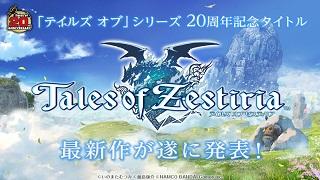 【ゲーム│PS3】『テイルズオブゼスティリア』「テイルズ オブ」シリーズ20周年記念タイトルがPS3で2015年1月22日発売決定!