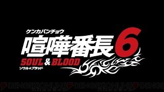 【ゲーム│3DS】『喧嘩番長6~ソウル&ブラッド~』累計100万本以上を記録した喧嘩番長シリーズの最新作がニンテンドー3DSで登場!