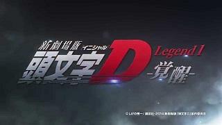 劇場アニメ『新劇場版 頭文字D Legend1 覚醒』クルマ&青春コミックの金字塔が、新3部作として新たな伝説を紡ぎ出す!