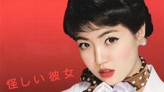 【映像│アジア映画】『怪しい彼女』毒舌で頑固な70歳のおばあさんが20歳の自分に若返り!?
