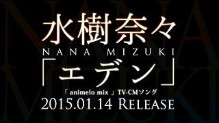 【音楽│邦楽】『エデン/水樹菜々』TVアニメ「DOG DAYS」OPテーマ!