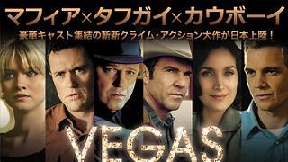 【映像│海外ドラマ】『VEGAS ベガス 』元カウボーイの保安官VSカジノを仕切るマフィアの攻防戦を描いた作品