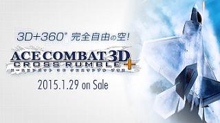 【ゲーム│3DS】『 エースコンバット 3D クロスランブル+』3D+360°完全自由の空を楽しめる!!