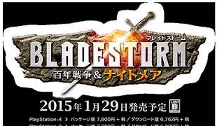 【ゲーム│PS3・PS4】『ブレイドストーム百年戦争&ナイトメア』戦場を貫く、鎧袖一触の衝撃!
