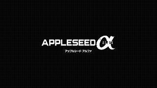 【映像│アニメ】『アップルシード アルファ』士郎正宗の伝説的SFアクション最新作!人類最後の希望のため―