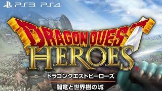 【ゲーム│PS3・PS4】『ドラゴンクエストヒーローズ闇竜と世界樹の城』「ドラゴンクエスト」最新作が、アクションRPGになって PlayStation 4とPlayStation 3に新登場!
