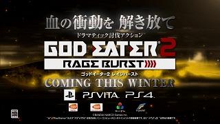【ゲーム│PSVITA/PS4】『ゴッドイーター2 レイジバースト』「GOD EATER 2」が「RAGE BURST」となってパワーアップ!