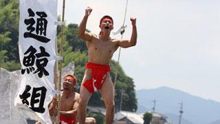 海の男の強さと優しさ「通くじら祭り」