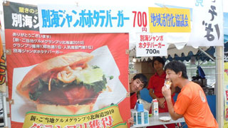 釧路で開催のご当地グルメの祭典、ザンギ王決定戦