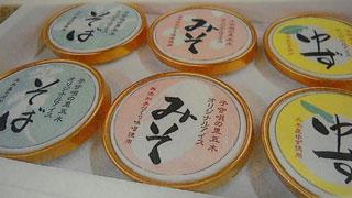 五木村のご当地アイスを食べてみなっせ