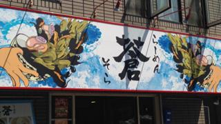 札幌の蒼き「黒ラーメン」