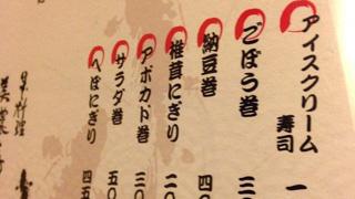 【人気記事ランキング・第3位】土岐市にある「アイスクリーム寿司」