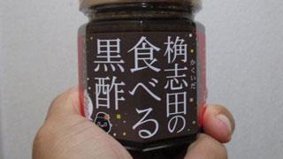 食べる黒酢がきてる! 肉によし、ご飯にかけてよし!