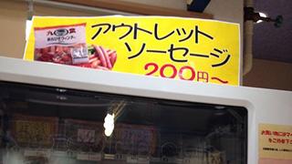 もしかして日本でここだけ?ソーセージの自販機発見