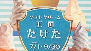 スッポンに醤油に…斬新なソフトクリームを堪能するべし。