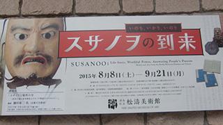 松濤美術館で日本の歴史をお勉強しちゃおう。