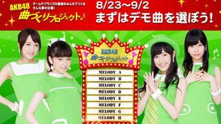 AKB48チームサプライズ『AKB48曲づくりプロジェクト』がついに始動!