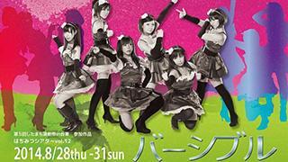 第5回したまち演劇祭in台東参加作品 OLヴィーナスはちみつシアターvol.12「バーシブル」上演情報