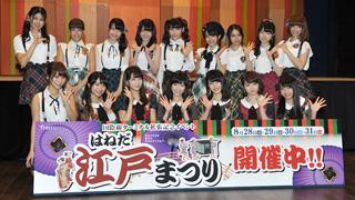 AKB48が羽田空港の新施設でこけら落とし公演。渡辺麻友は「すごく光栄なこと」と感激!