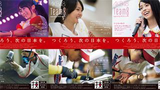 AKB48チーム8のメンバーが『技能五輪全国大会』に出場するトヨタ選手を応援!