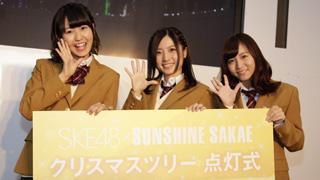 SKE48 大場美奈、古川愛李、惣田紗莉渚がひと足早くクリスマスを満喫!