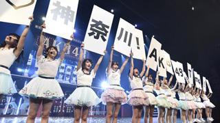 AKB48チーム4 『全国ツアー千秋楽』オフィシャルフォトレポート
