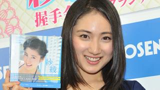 紗綾、デビュー10周年を振り返り「あっという間でビックリ」