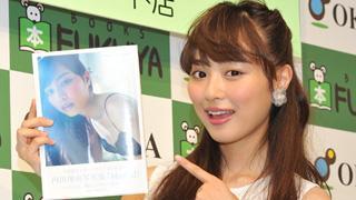 「仮面ライダー」ヒロイン・内田理央、セクシーな写真集を手に「子どもたちは想定外でした(笑)」