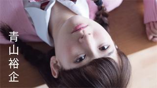 青山裕企氏撮り下ろしによる「ミスiD2015」公式写真集の発売が決定!