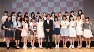NGT48第1期生オーディションの合格者22名が決定!