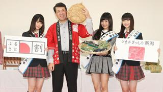 北原里英ら、NGT48が「新潟ふるさと名物商品PR大使」に就任!