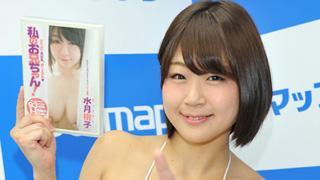 童顔美巨乳 水月桃子、最新DVDには「なぜかウインナーが出てきます(笑)」