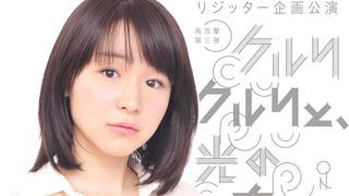 アリスインアリス・綾乃彩が主演する舞台「クルりクルりと、光の方へ」が9月30日より開幕!