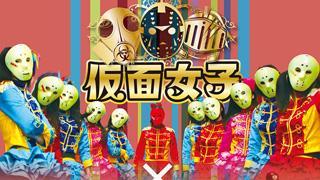 仮面女子がスイーツパラダイスとのコラボを発表。新宿東口店を常設劇場化!?