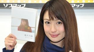 滝沢乃南、30歳の記念で約5年ぶりにDVD発売も「今回が最後です」