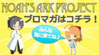 Noah's Ark Project Official Blog