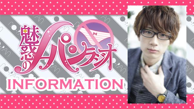 ★ゲスト:江口拓也★魅惑のノーパンラジオ 10/13(木)22時~放送!
