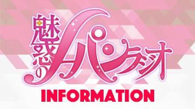 ★シークレットゲスト★魅惑のノーパンラジオ 12/8(木)22時~放送!