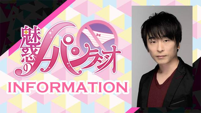 ★ゲスト:関智一★魅惑のノーパンラジオ 1/12(木)22時~放送!